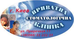 stomatologija-Kieva-Privatna-Stomatologіchna-Klіnіka-logo