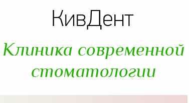 stomatologija-Kieva-KivDent-logo