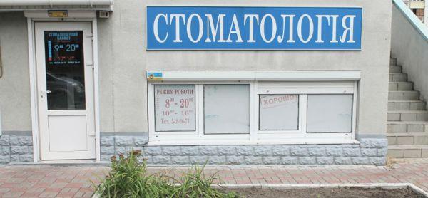 stomatologija-Kieva-Horosho-foto-8