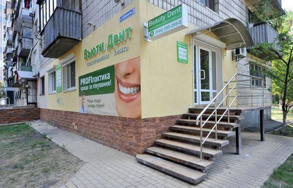 stomatologija-Kieva-Beauty-Dent-foto-4