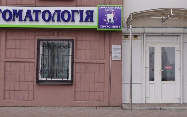 stomatologija-Kieva-Sirius-Dent-foto-8