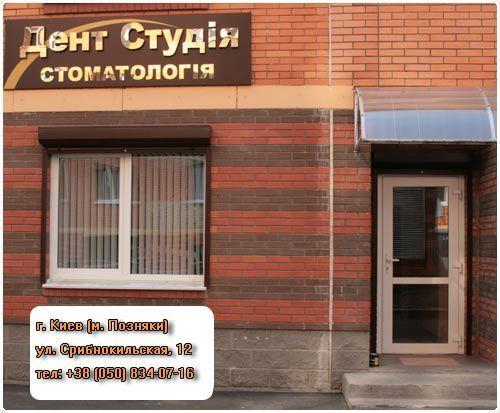 stomatologija-Kieva-Dent-Studija-foto-1