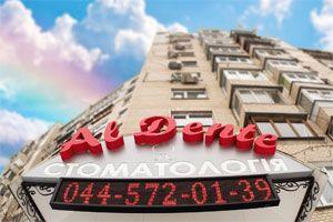 stomatologija-Kieva-Al-Dente-foto-6