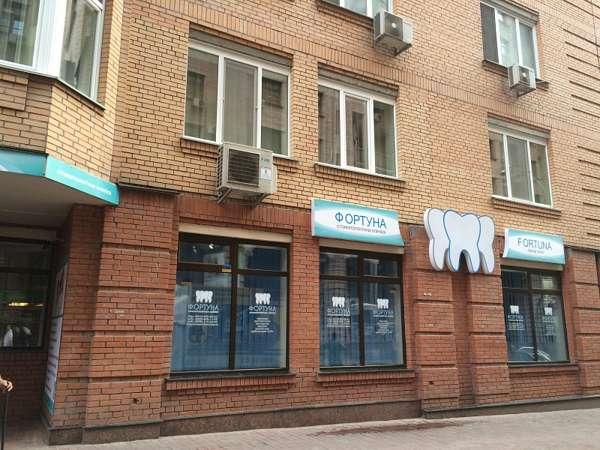 stomatologija-Kieva-Fortuna-foto-7