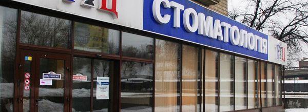 stomatologija-Kieva-Inno-Dent-foto-8