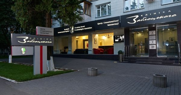 stomatologija-Kieva-Klinika-Zablockogo-foto-4