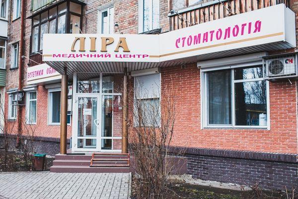 stomatologija-Kieva-Lira-foto-2