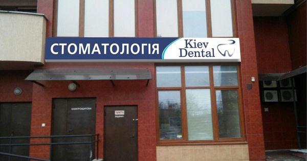 stomatologija-Kieva-KievDental-foto-5