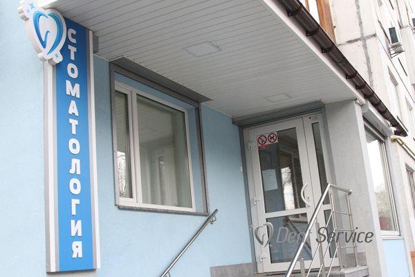 stomatologija-Kieva-Dent-Servis-Plus-foto-3