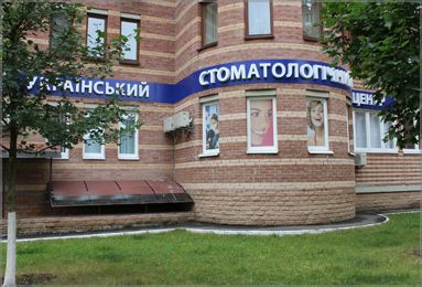 stomatologija-Kieva-Ukrainskij-stomatologicheskij-centr-foto-3