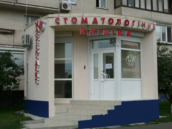 stomatologija-Kieva-Мasterdent-foto-1
