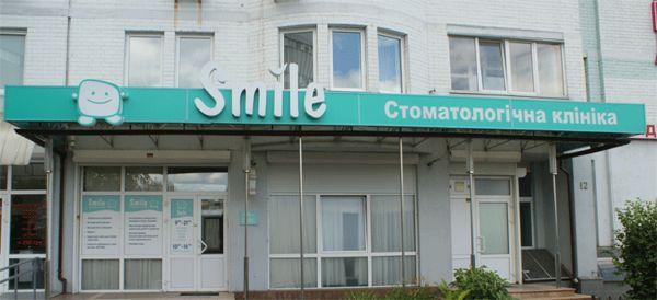 stomatologija-Kieva-Smile-foto-3