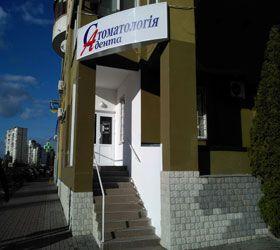 stomatologija-Kieva-A-denta-foto-1
