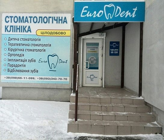 stomatologija-Kieva-Euro-Dent-foto-5
