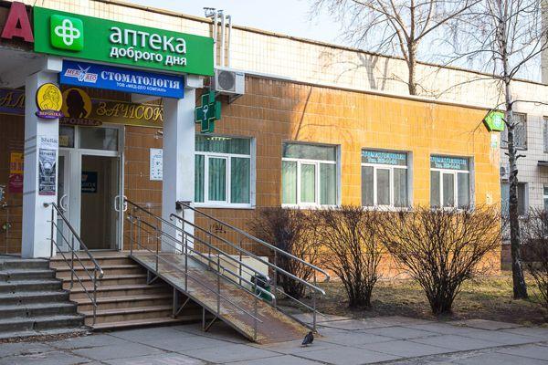 stomatologija-Kieva-Med-Deo-Kompani-foto-1