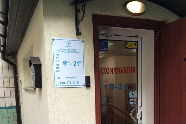 stomatologija-Kieva-Med-Deo-Kompani-foto-2