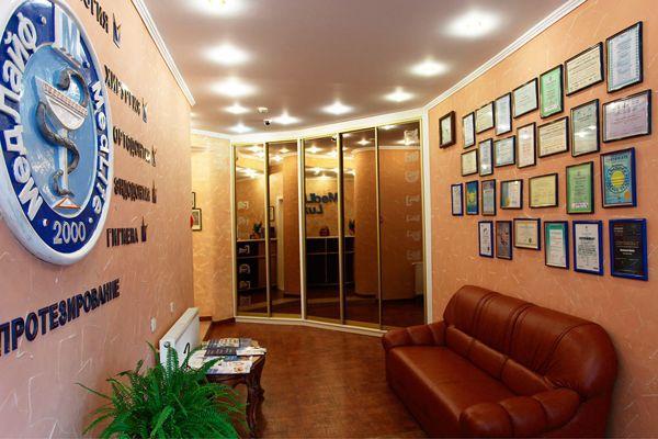 stomatologija-Kieva-Medlaif-Luks-foto-1