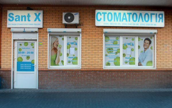 stomatologija-Kieva-Sant-X-foto-1