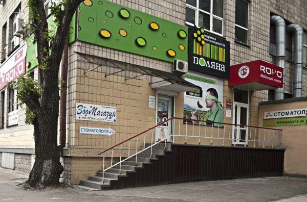 stomatologija-Kieva-Tvoja-posmіshka-foto-8