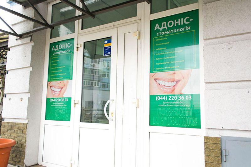 stomatologija-Kieva-Adonis-foto-7