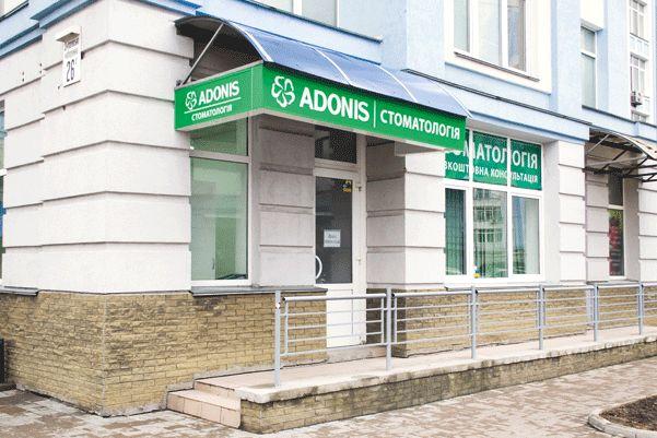stomatologija-Kieva-Adonis-foto-8