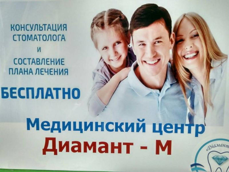 stomatologija-Kieva-Diamant-M-foto-4