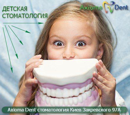 stomatologija-axioma-dent-v-kieve-foto-2