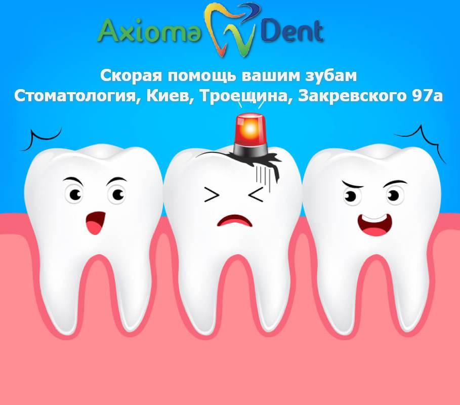 stomatologija-axioma-dent-v-kieve-foto-3