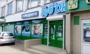 stomatologija-kieva-zubok-foto-2