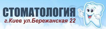 Стоматология - ул. Бережанская, 22 логотип