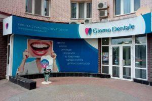 Стоматология Киева Giorno Dentale на Оболони